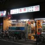 大阪で昆虫食を食べられるお店「鑫福 – しんふく」を強行取材