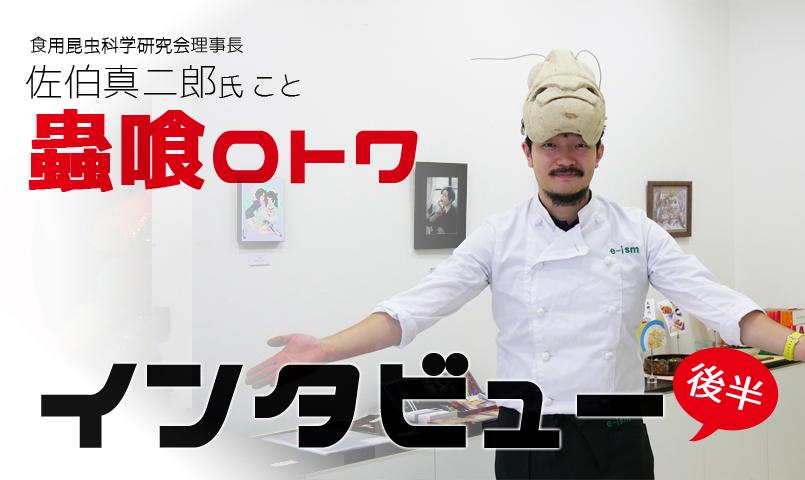 食用昆虫科学研究会佐伯真二郎蟲喰ロトワ