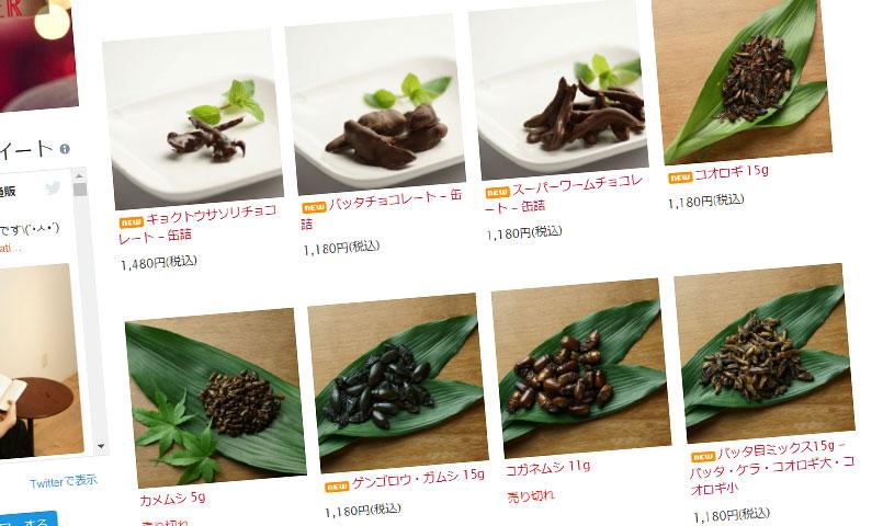 昆虫食の価格が高い