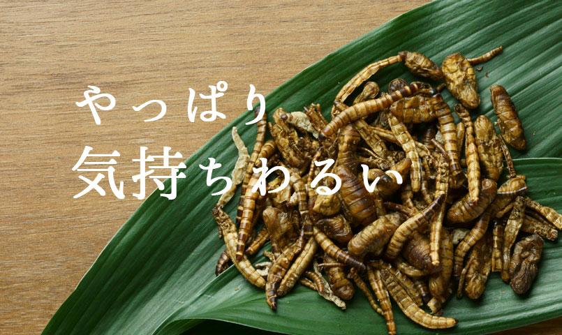 昆虫食デメリットメリット