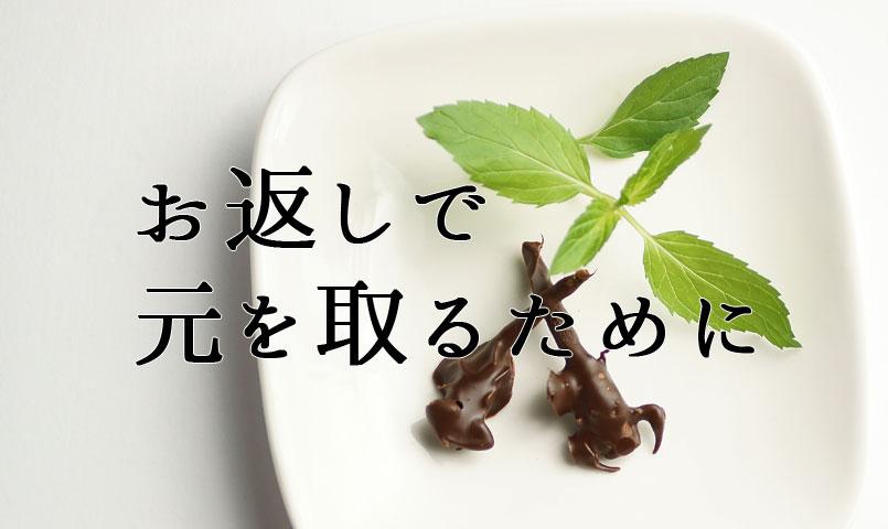 バレンタイン昆虫食
