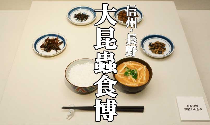 信州・長野の昆虫食『大昆蟲食博』