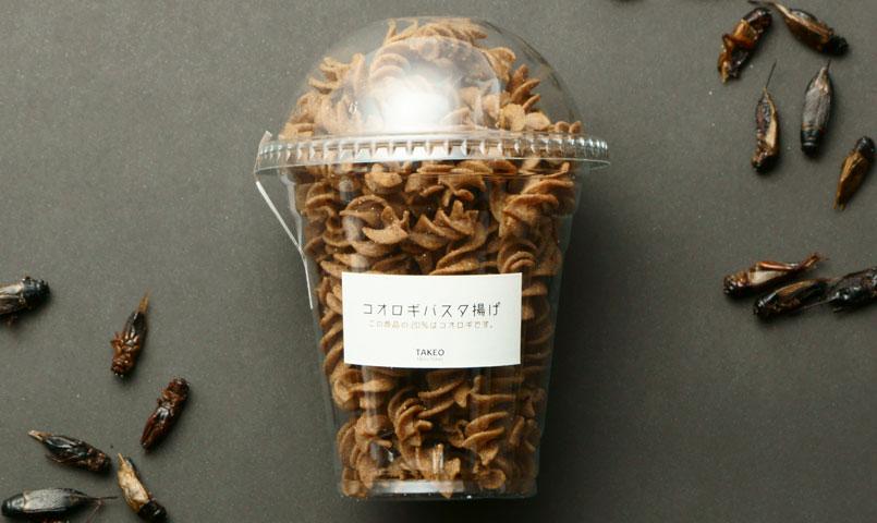コオロギパスタ揚げ この商品の20%はコオロギです。