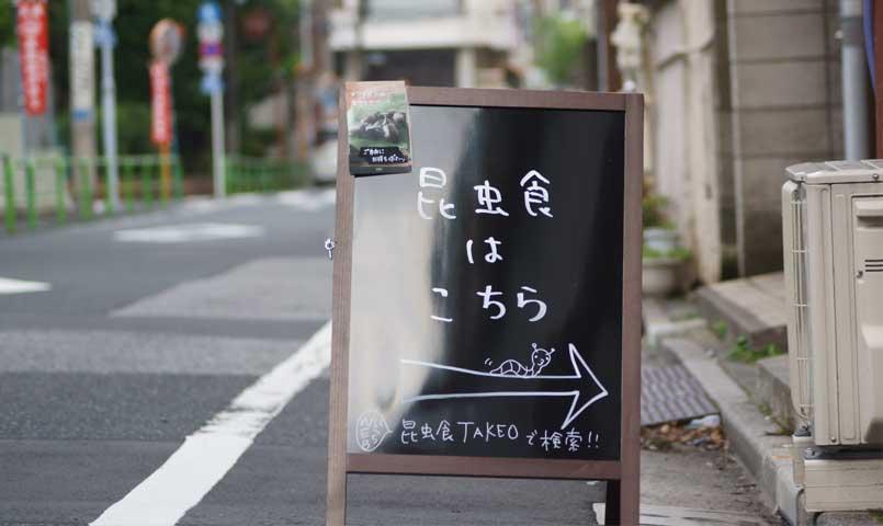 東京の昆虫食お店